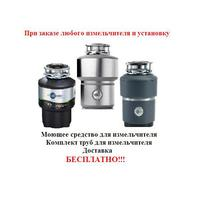 In Sink Erator ISE 65+ в масштабе 1: